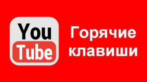 HotKey_YouTube_2